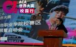 资讯封面图_校园行_南京城市职业学院