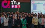 资讯封面图_校园行_北京联合大学特教学院