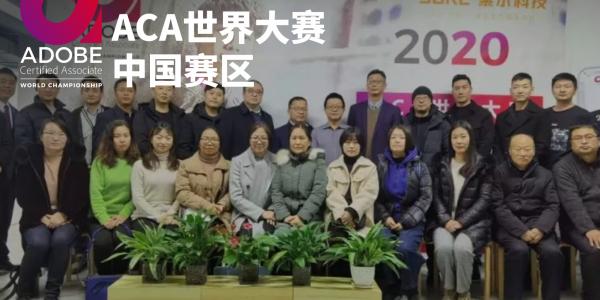 资讯封面图2020 ACA世界大赛陕西赛区