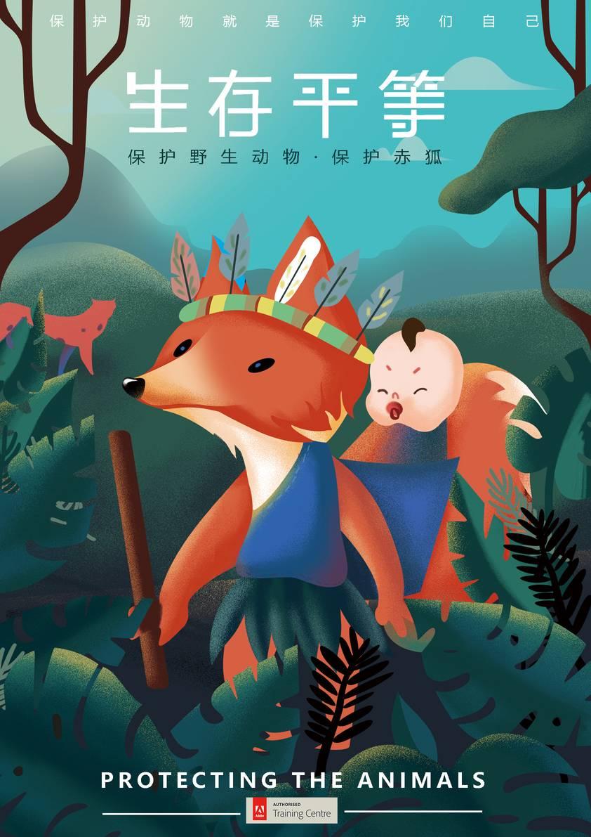 《保护野生动物》保护赤狐