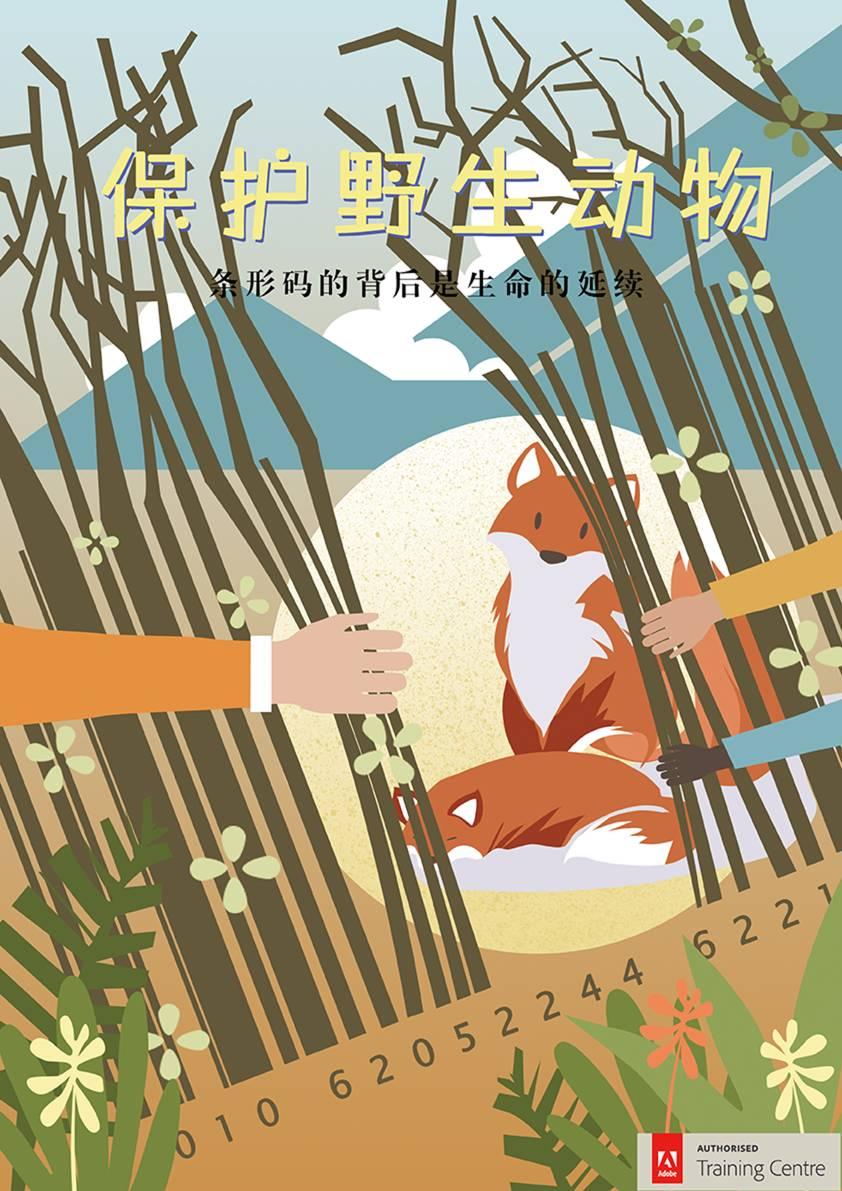 《保护野生动物》——条形码的背后是生命的延续